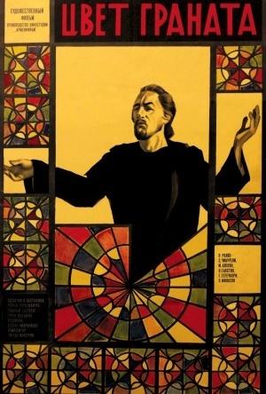 Granatäpplets färg poster