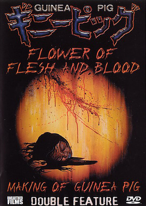 Guinea Pig 2: Flower of Flesh and Blood poster