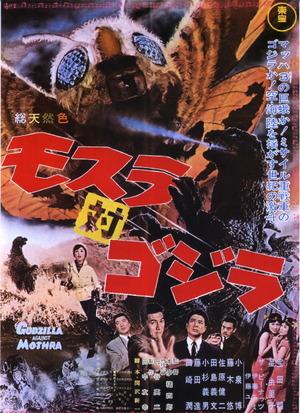 Mothra möter Godzilla poster