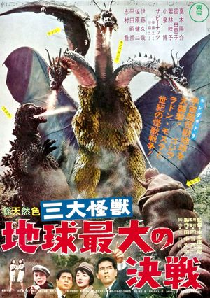 Godzilla vs. Ghidorah the Three Headed Monster poster