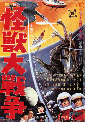 Godzilla vs. Monster Zero poster