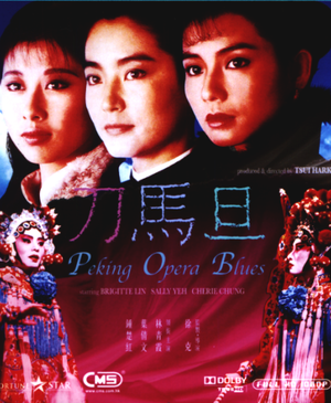 Peking Opera Blues poster