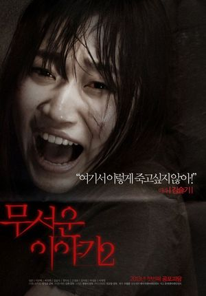 Horror Stories II poster