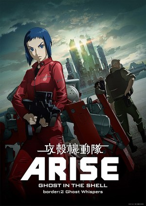 Ghost in the Shell Arise: Border 2 - Ghost Whisper poster