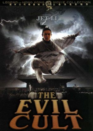 The Evil Cult poster