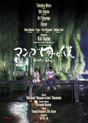 Kyoto Elegy poster