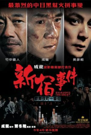 Jackie Chan in Shinjuku Incident poster