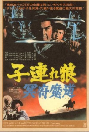 Lone Wolf and Cub: Baby Cart in Land of Demons poster