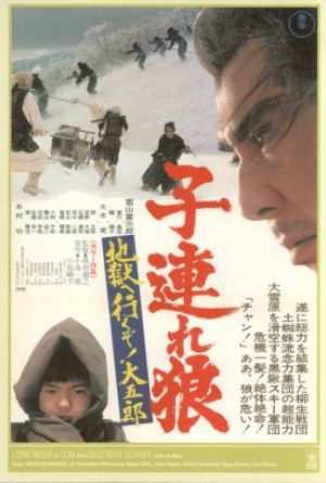 Lone Wolf and Cub: White Heaven in Hell poster