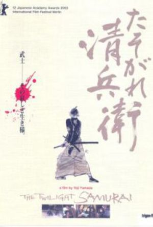 The Twilight Samurai poster