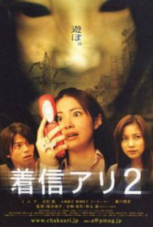 One Missed Call 2 poster