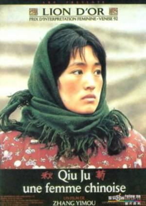 Berättelsen om Qiu Ju poster