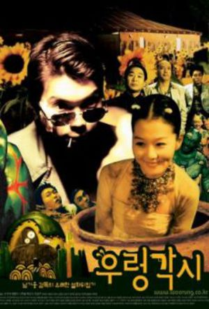 Chow Yun-Fat Boy Meets Brownie Girl poster