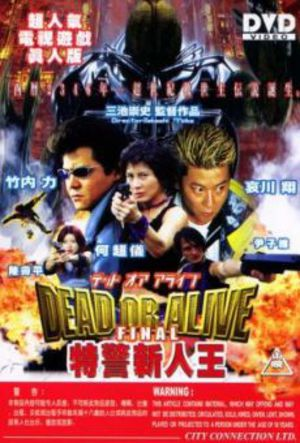 Dead or Alive 3 poster