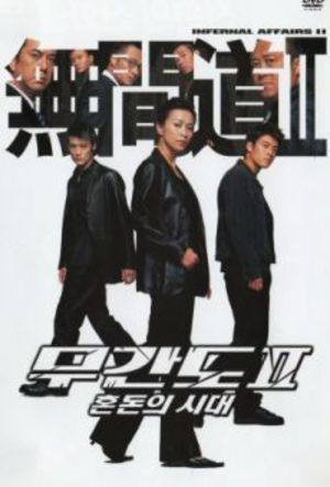 Infernal Affairs II poster