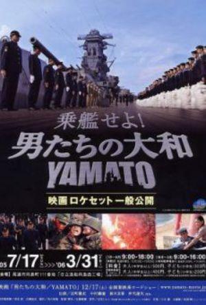 Yamato - Den sista striden poster