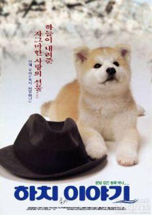 Hachi-ko poster