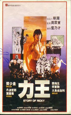 Lik Wong poster