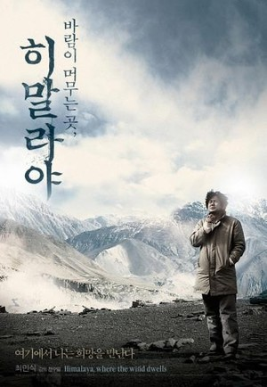 Himalaya, Where The Wind Dwells poster