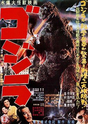 Godzilla - Monstret från havet poster
