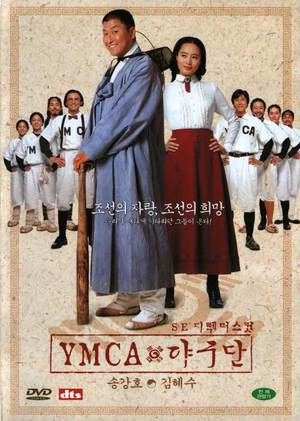 YMCA Baseball Team poster