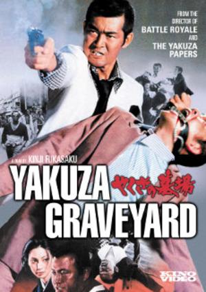 Yakuza Graveyard poster