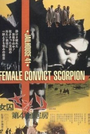 Female Prisoner Scorpion: Jailhouse 41 poster