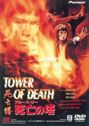 Tower of Death poster